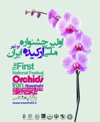 جشنواره گل ارکیده نوشهر